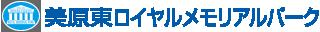三原東ロイヤルメモリアルパーク